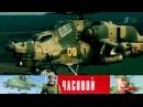 Часовой Вертолет Ми 28Н Выпуск от04 09 2016