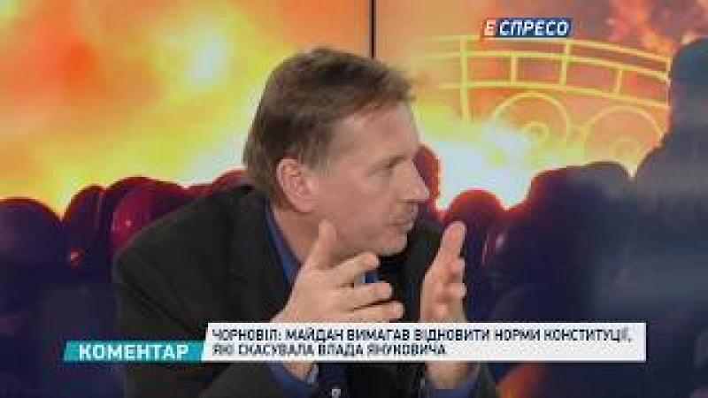 Чорновіл Янукович зрадив Україну на вимогу Путіна