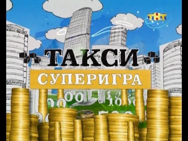 Такси на тнт 30 12 2009