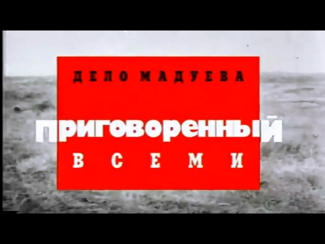КРИМИНАЛЬНАЯ РОССИЯ «Дело Мадуева. Приговорённый всеми»
