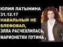 Юлия Латынина Навальный не блефовал, Элла расчехлилась и трусливые марионетки П