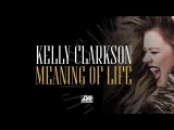 Kelly Clarkson - Meaning of Life Official Audio Премьера  трека с восьмого студийного альбома Келли Кларксон  Meaning of Life