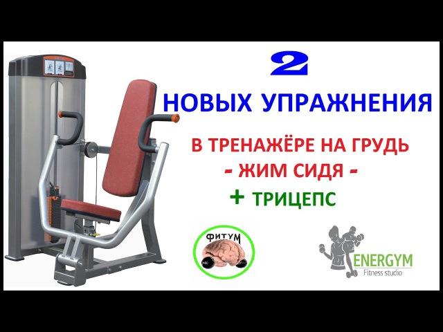 Жим сидя - 2 Новых упражнения Трицепс