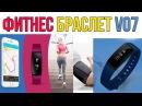УМНЫЙ ФИТНЕС БРАСЛЕТ V07 - КОНКУРЕНТ MI BAND 2 (Алиэкспресс)