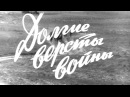 Долгие версты войны. 1 серия (1975). Советский военный фильм | Фильмы. Золотая коллекция