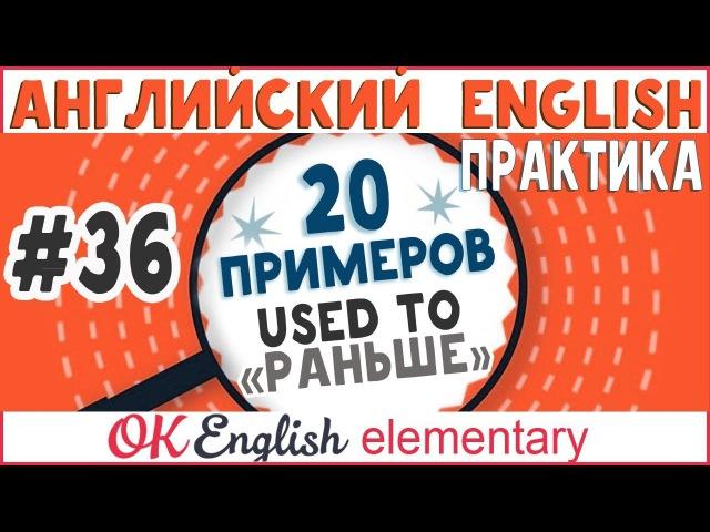 20 примеров 36 USED TO - раньше   Весь английский для начинающих