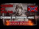Знамя Войны - Первое сражение при Булл-Ран 1 Сражение при Блэкбернс-Форд