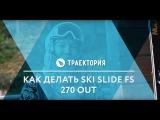 Как делать Ski Slide FS 270. Видео урок.