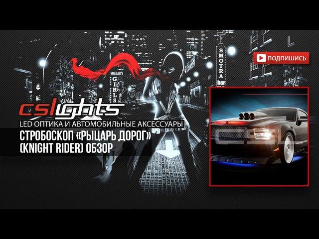 Стробоскоп «Рыцарь Дорог» (Knight Rider) | ОБЗОР | CSLights.com.ua