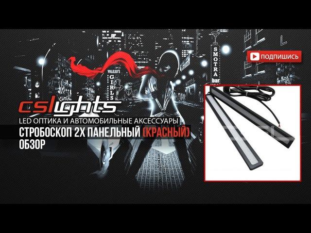 Стробоскоп 2х панельный (Красный) | ОБЗОР | CSLights.com.ua