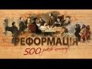 ФІЛЬМ РЕФОРМАЦІЯ. 500 РОКІВ ПОТОМУ. 1 серія