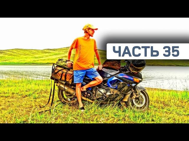 Дорога по Башкортостану. Озеро Аслыкуль. 35 часть