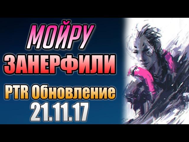 НЕРФ МОЙРЫ НА ПТР OVERWATCH ■ Особенности нового обновления Овервотч ■ Moira Nerf Overwatch