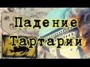 Сергей Игнатенко. Падение Тартарии в 19-ом веке