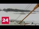 На Лене вслед за бензовозом и автокраном ушли под лед два трактора - Россия 24