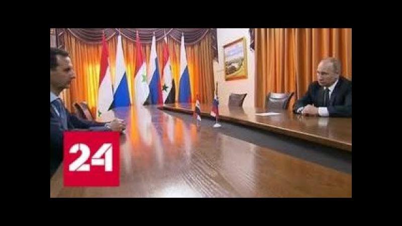 Асад поблагодарил Путина и Россию за победу над террористами в Сирии - Россия 24