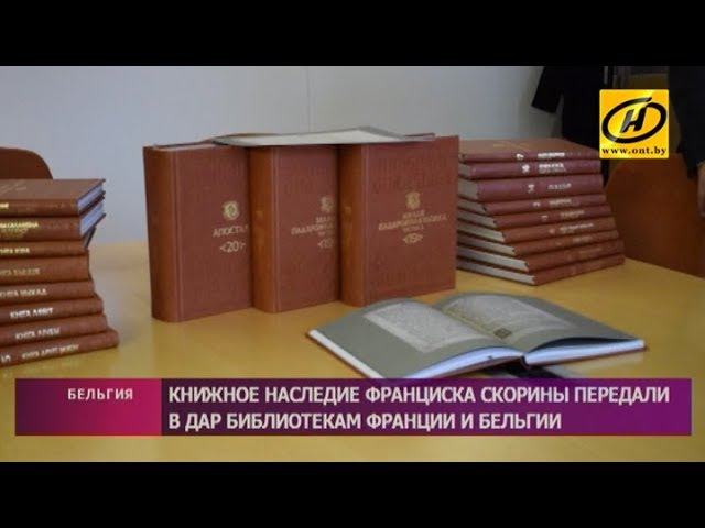  Книжное наследие Франциска Скорины теперь во Франции и Бельгии