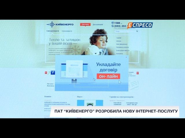 ПАТ Київенерго розробило нову інтернет-послугу