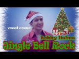 Jingle Bell Rock - Bobby Helms - vocal cover - Александр Гордеев - Благовещенск