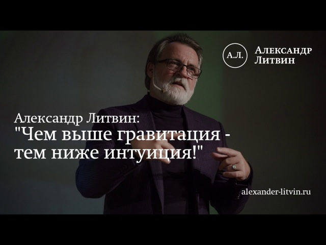 Александр Литвин Чем выше гравитация - тем ниже интуиция!