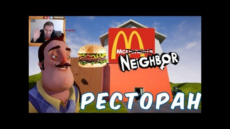№1042 РЕСТОРАН МАКДОНАЛЬДС В ПРИВЕТ СОСЕД МОД КИТ Hello Neighbor Mod Kit McNeighbors