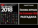 Обложка журнала The Economist 2018 - Разгадана. Андрей Тюняев