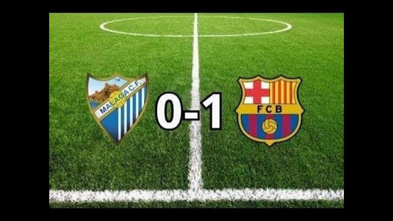 Малага 0-1 Барселона гол Malaga 0-1 Barcelona goal Liga BBVA HD