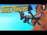 Летим Красиво [ep.23] Trailmakers