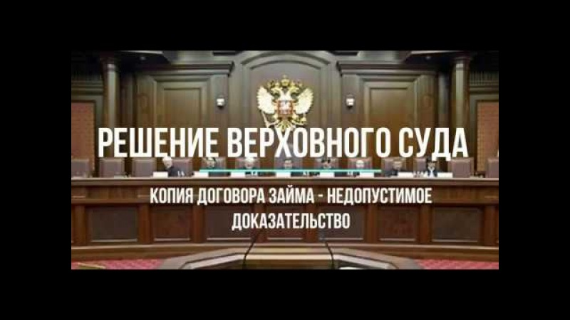 Копия кредитного договора недопустимое доказательство в суде!