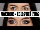 Макияж Кошачий глаз для НАВИСШЕГО ВЕКА Правила приемы секреты визажиста