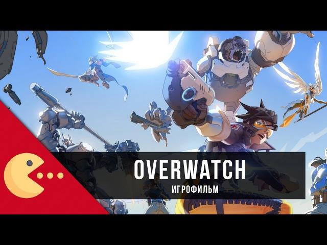 Overwatch - полнометражный мультфильм