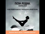 Йога для начинающих! 5 простых асан