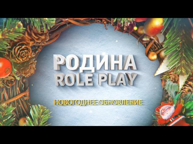 Карточная игра Дурак в CRMP новогоднее обновление на Rodina Role Play