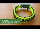 Браслет Королевская кобра King cobra paracord bracelet