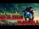 КиноГрехи - Железный человек 3