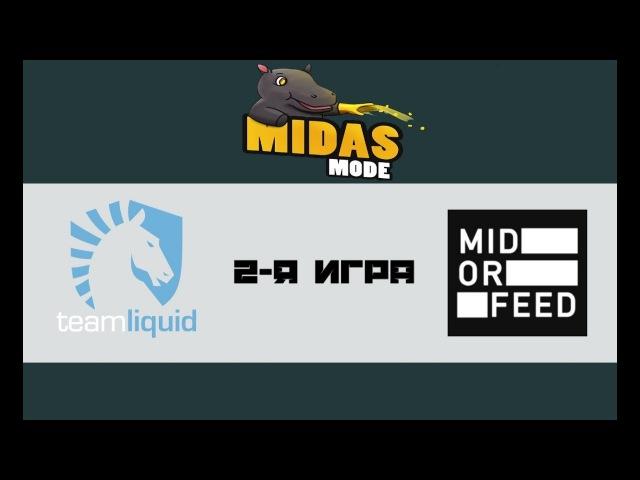 Liquid vs MoF 2 (bo3) | Midas Mode, 20.11.17