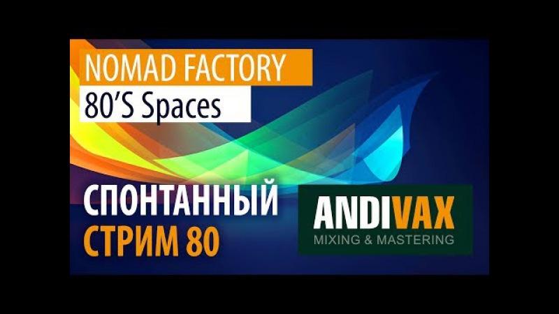 AV CC 80 - Nomad Factory 80'S Spaces (лебединая песня реверов из 80-х)