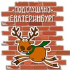 Подслушано Екатеринбург ТЫВА
