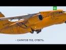 Диспетчер ищет самолет Ан-148: переговоры