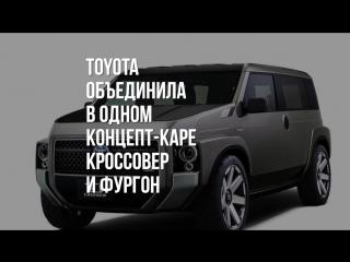 Toyota TJ Cruise