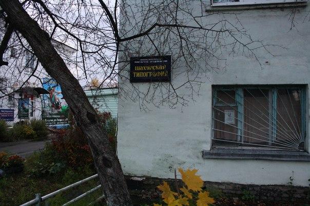 Шахунская типография стала загибаться после того, как государственная газета стала печататься в Дзержинске, потому что там есть цветная печать.  Цветная версия знамёнки появилась примерно в 2010 году.  14 ноября 2017