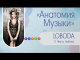 Анатомия Музыки: LOBODA