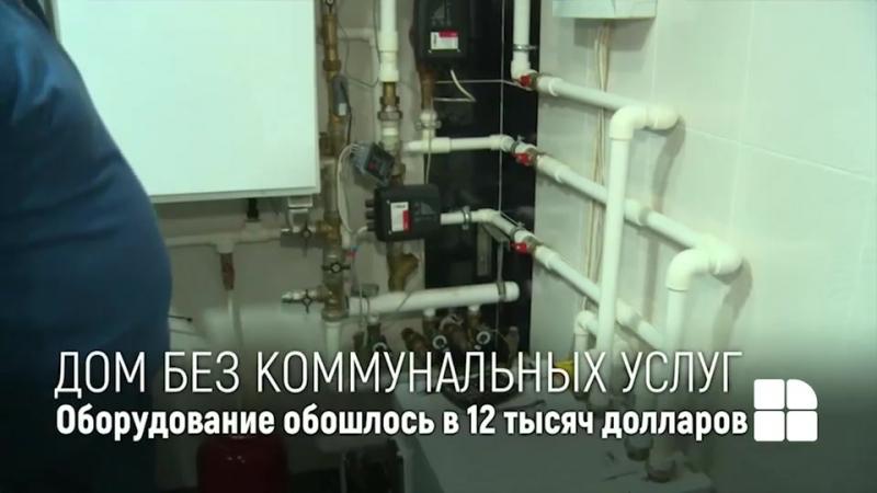Житель Молдавии построил дом с геотермальным отоплением и электроснабжением от солнечных панелей и не платит за коммуналку!