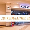 КИНОСИТИ Оренбург ЗАКРЫТ