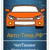 Мастерская Авто-Тема. Чип Тюнинг и Автоэлектрика