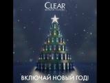 Включи Новый Год!