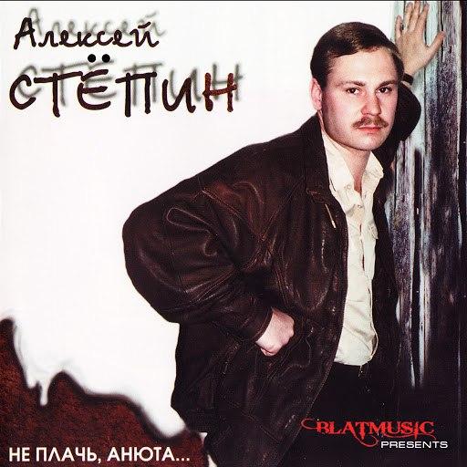 Алексей Стёпин альбом Не плачь, Анюта!