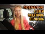 Поздравление с Днем защитника Отечества от #miss_spl