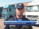 ГТРК ЛНР. В Республику прибыл 67-й гуманитарный конвой из Российской Федерации. 27 Июля 2017