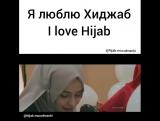 Я люблю хиджаб